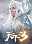 网游《天下3》超豪华网剧今日全网开播高晓松老婆出轨事件