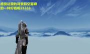 《剑网3》天工坊地图风景安利