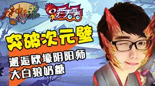 http://games.sina.com.cn/akbk/dsls_yys.shtml