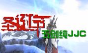 《剑网3》五剑纯大闹竞技场