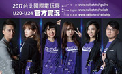 Twitch公布2017台北电玩展实况主播名单