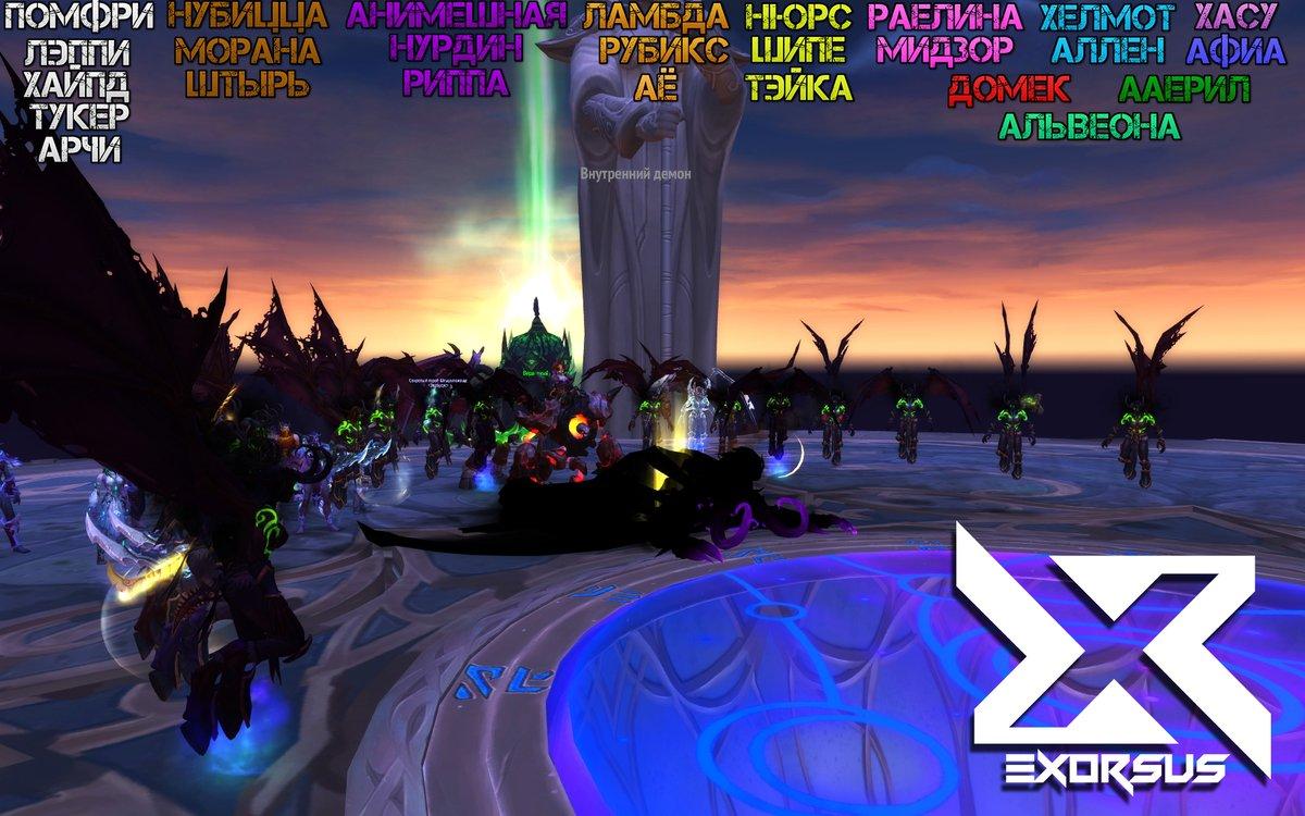 Exorsus世界首杀古尔丹