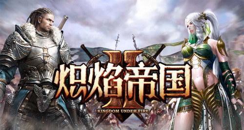 《炽焰帝国2》3月2日不删档开启