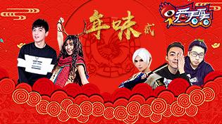 http://games.sina.com.cn/akbk/movie/newyear2.shtml