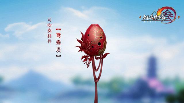 《剑网3》清明踏青活动下周开启 华美挂件首曝