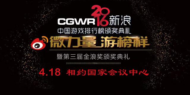 2016CGWR暨第三届金浪奖颁奖典礼