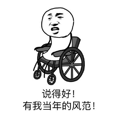 他都激动地从轮椅上蹦起来