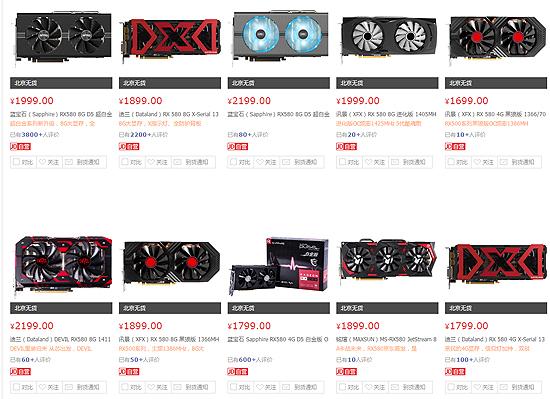 AMD RX 580在京东无货