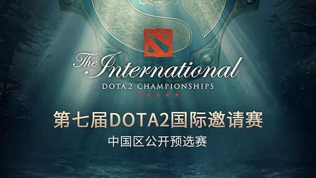 2017国际邀请赛中国区公开赛分组对阵公布