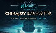 7年沉淀DOTA2打造Chinajoy周边文化主题展