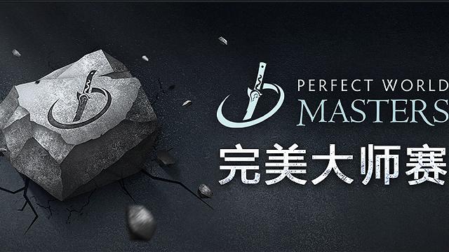 决战上海 完美大师赛十支参赛队伍公布