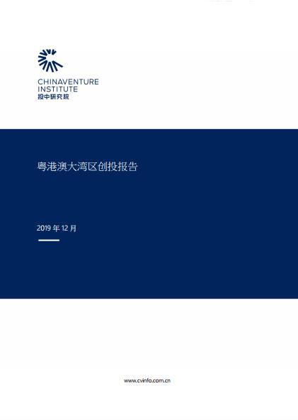 粤港澳大湾区创投报告:2018年实现税收约16,945亿元(可下载)