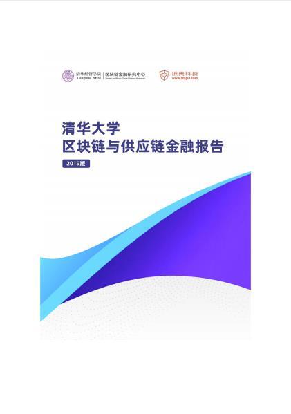 2019版区块链与供应链金融报告:小微企业占全国的90%以上(可下载)