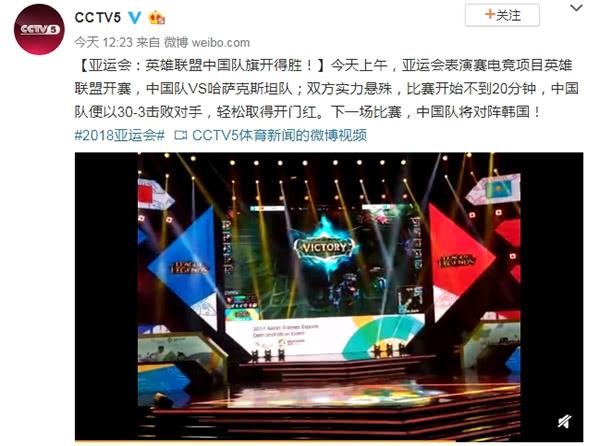 CCTV5祝贺中国团队取得首胜
