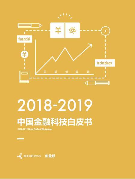 金融科技行业白皮书:2020年金融科技营收达19704.9亿(可下载)
