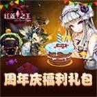 红莲之王 周年庆福利礼包