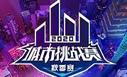 城市挑战赛本周六转战沈阳、天津、太原