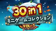 《30in1迷你游戏收藏》登陆NS