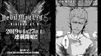 《鬼泣5》官方漫画开启连载