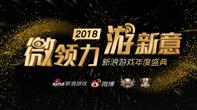 2018年度新浪游戏盛典