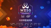 WESG大中华区总决赛
