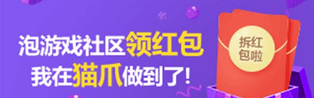 玩转游戏社区月赚千元零花