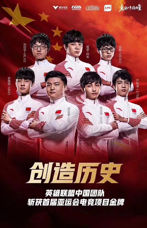 中国团队斩获亚运会金牌
