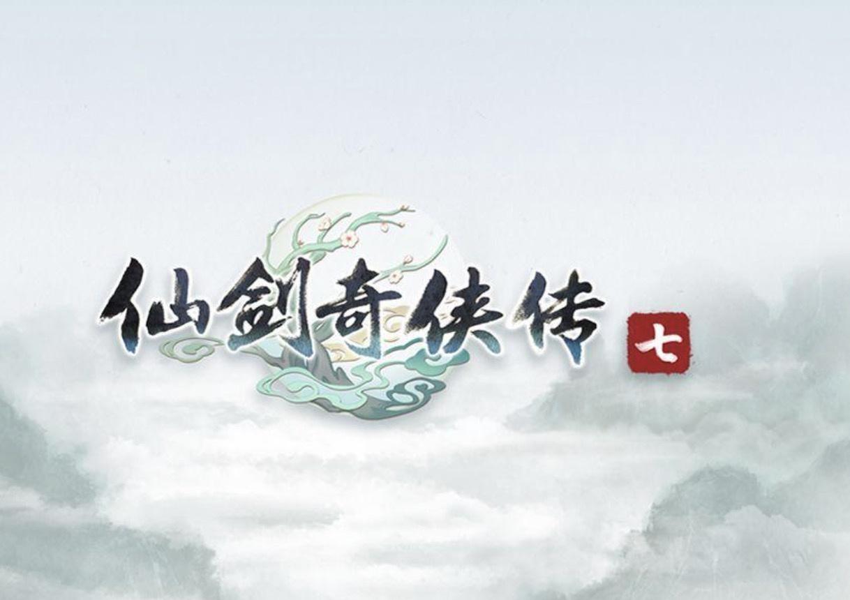 《仙剑奇侠传7》实机演示动图公开 剑光斩尽妖兽