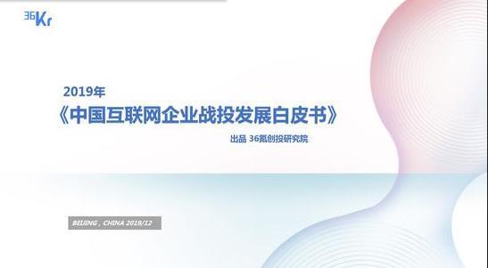 2019年中国互联网战投发展白皮书:阿里实现投资收益180亿元(可下载)