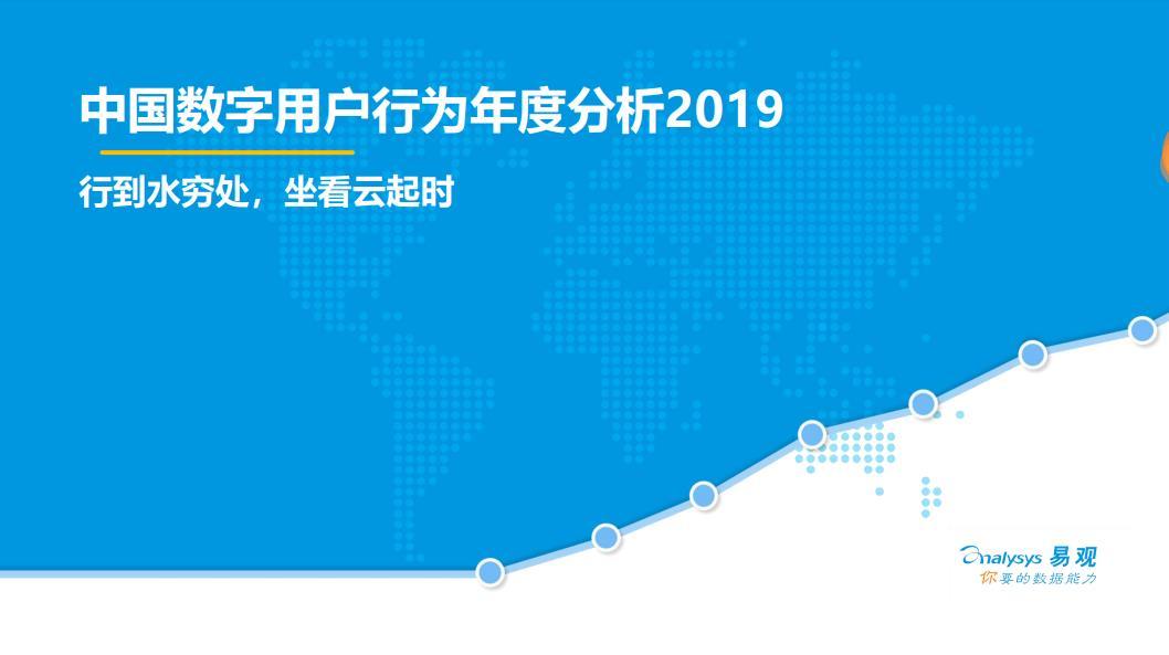 2019中国数字用户年度分析:数字用户规模首破10亿人(可下载)