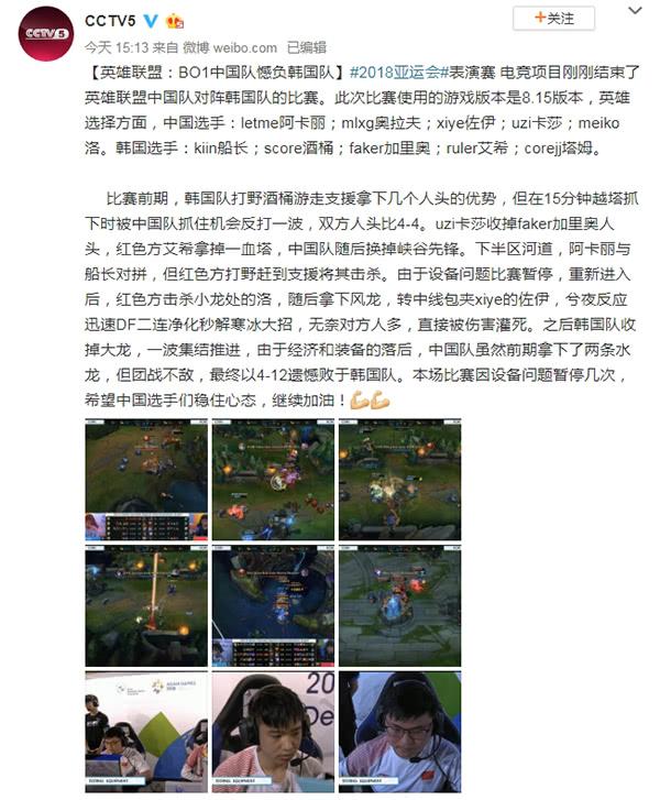 CCTV5为中国选手们加油打气