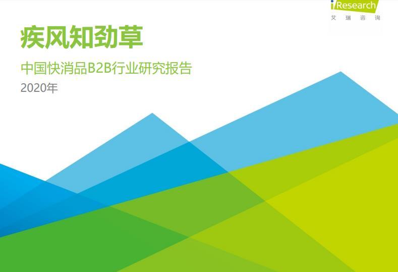 2020年中国快消品B2B行业报告:2022年快消品B2B将达4428亿元(可下载)