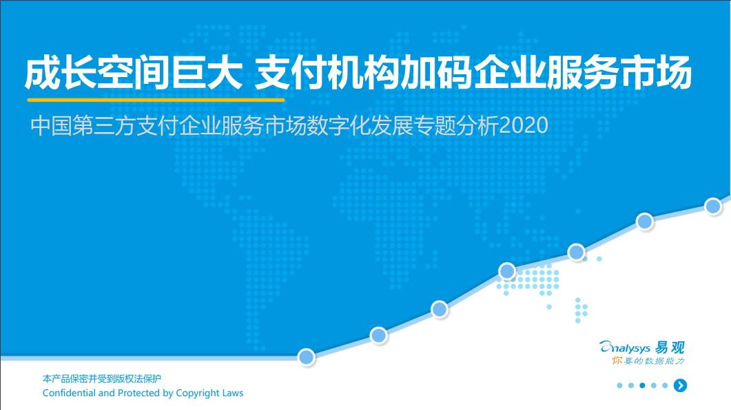 2020中国第三方支付报告:未来企业服务市场达75万亿(可下载)