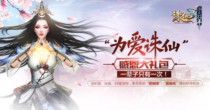 《诛仙3》新浪为爱诛仙感恩大礼包(男)