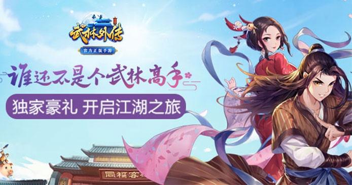 《武林外传官方手游》新浪游戏媒体礼包