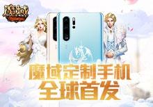 520炫爱季 魔域定制手机发布