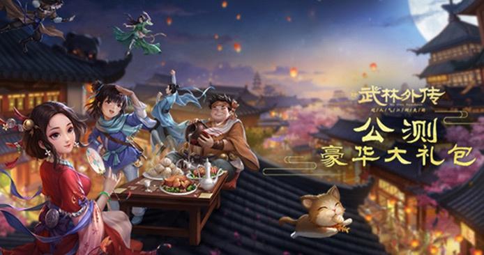 《武林外传手游》公测豪华大礼包