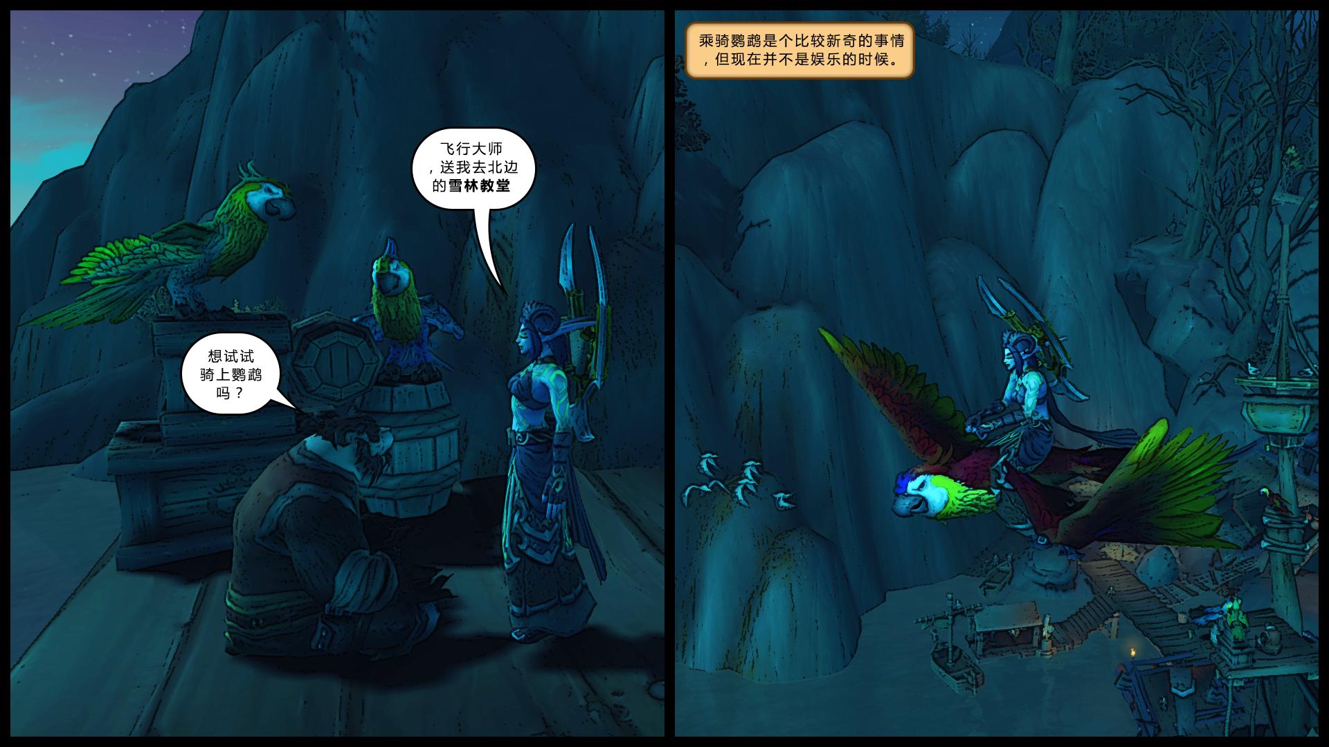 魔兽玩家原创彼得的冒险日志第七话:恶魔与野兽