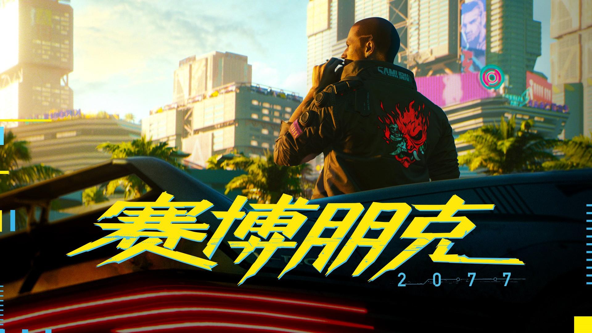 《赛博朋克2077》预告视频 逐梦未来都市