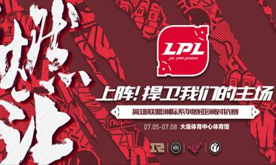 LPL14队官微齐换头像 兄弟齐心助威洲际赛