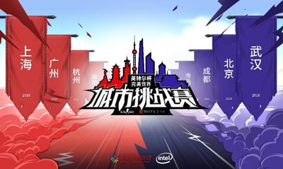 英特尔杯城市挑战赛DOTA2本周将战北京、西安