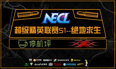绝地求生-NECL精英联赛S1强豪对黑马 谁能胜出?
