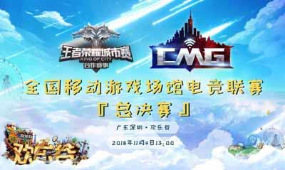 2018CMG全国移动游戏场馆电竞联赛11月4日会师深圳欢乐谷