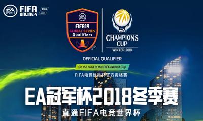 EA冠军杯2018冬季赛决赛16日~17日精彩开启