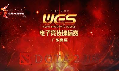 WES广东赛区-DOTA2线上赛名次落定