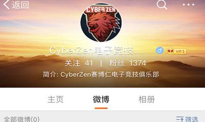 CyberZen生死局落败 官博清空全部内容