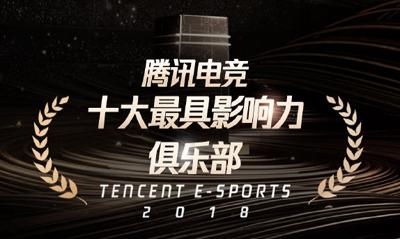 重磅来袭!腾讯公布2018年腾讯电竞俱乐部TOP榜单