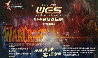 WES广东赛区War3线上赛新春开赛