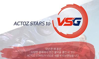 PAI冠军战队Actoz Stars Red正式更名为VSG