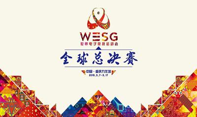 Mo与DD临时加入VG出战WESG中国资格赛